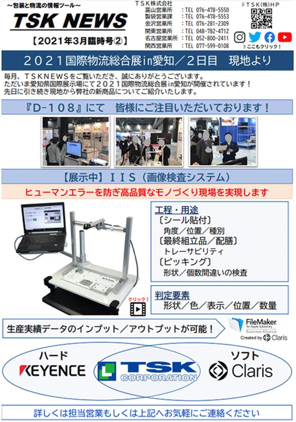 2021国際物流総合展in愛知/2日目