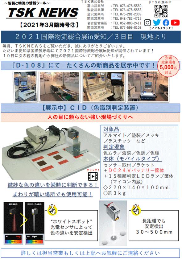 2021国際物流総合展in愛知/3日目